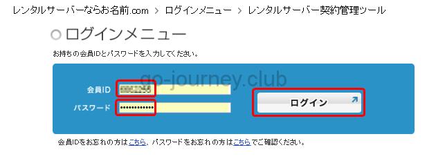 【WordPress引越】プラグインなしで「お名前.com」の「共用サーバー」にサイトを引っ越しする手順