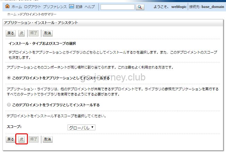 【WebLogic Server 12c】基本的なデプロイの手順