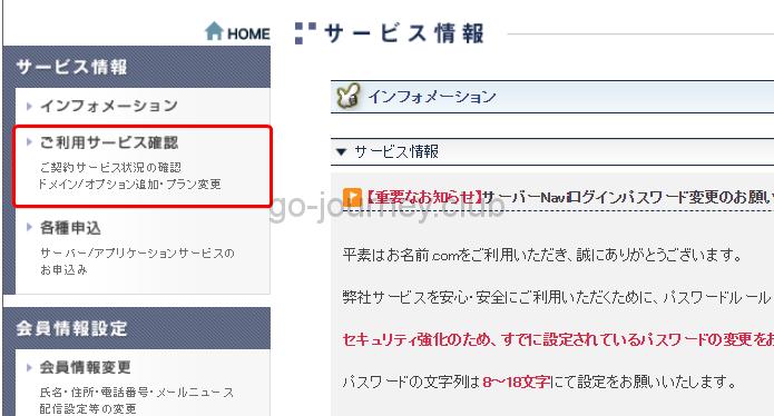 【WordPress】「お名前.com 共用サーバー」から「エックスサーバー」へのサイト引越手順【プラグインなし】
