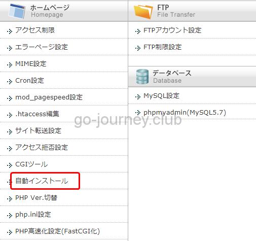エックスサーバーのインフォパネルにログインします。  https://www.xserver.ne.jp/login_info.php  【WordPress】「お名前.com 共用サーバー」から「エックスサーバー」へのサイト引越手順【プラグインなし】      サーバーパネルの「ログイン」ボタンをクリックしてサーバーパネルにログインします。  【WordPress】「お名前.com 共用サーバー」から「エックスサーバー」へのサイト引越手順【プラグインなし】