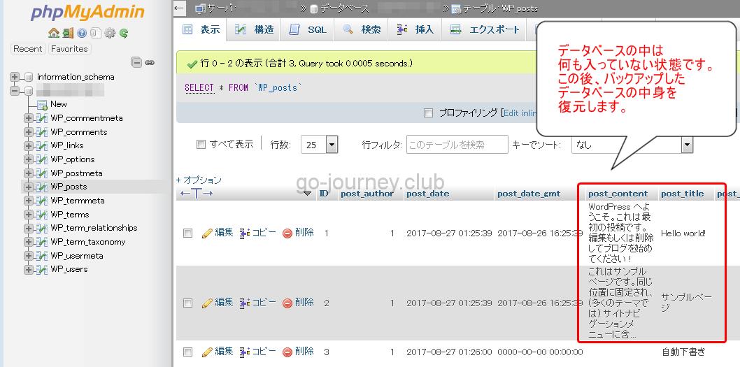 【お名前.com 共用サーバー】phpMyAdmin のインストール手順
