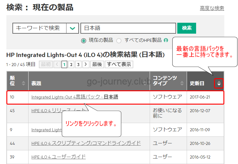 【物理】HPE ProLiant DL360、DL380 の iLO 管理画面を日本語化する手順