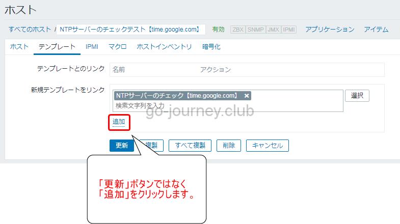 NTPサーバーのチェック【time.google.com】