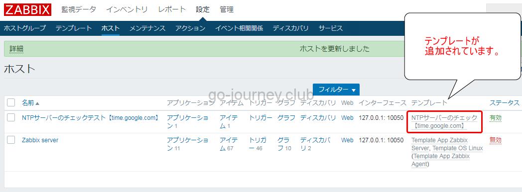 「NTPサーバーのチェック【time.google.com】」