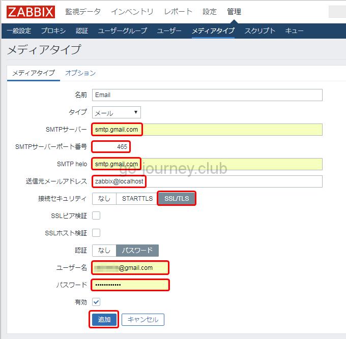 【Zabbix】「トリガー」と「アクション」の設定手順