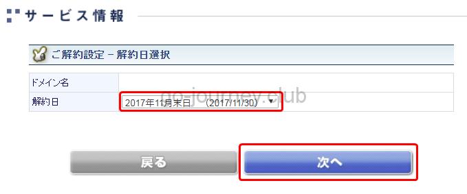 お名前.com 共用サーバーの解約手順
