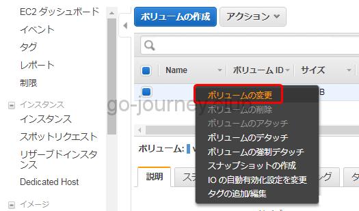 【AWS】EC2インスタンスのディスクをオンラインで拡張する手順【Windows】      パスのリンクをクリックすると下図のように「EBS-ID」や「ルートデバイスタイプ」が表示されます。  先ほども説明しましたがオンラインでのディスク拡張は「EBS」のみなので確認します。  「EBS-ID」のパスをクリックしてボリューム一覧ページに移動します。  【AWS】EC2インスタンスのディスクをオンラインで拡張する手順【Windows】       対象の「EBS ID」のボリュームを選択して右クリックして「スナップショットの作成」をクリックします。  【AWS】EC2インスタンスのディスクをオンラインで拡張する手順【Windows】