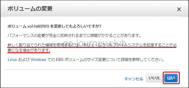 【AWS】EC2インスタンスのディスクをオンラインで拡張する手順【Windows】