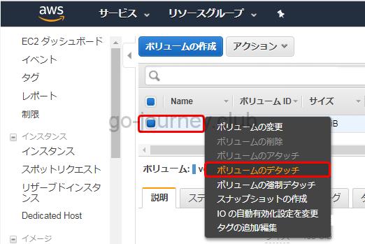 対象のインスタンスを選択して、下側ペインより「ルートデバイス」の「パス(通常は/dev/sda1)」のリンクをクリックします。  ※通常ルートデバイスのパスは「/dev/sda1」です。  【AWS】EC2インスタンスのディスクをオンラインで拡張する手順【Windows】      パスのリンクをクリックすると下図のように「EBS-ID」や「ルートデバイスタイプ」が表示されます。  「EBS-ID」のパスをクリックしてボリューム一覧ページに移動します。  【AWS】EC2インスタンスのディスクをオンラインで拡張する手順【Windows】