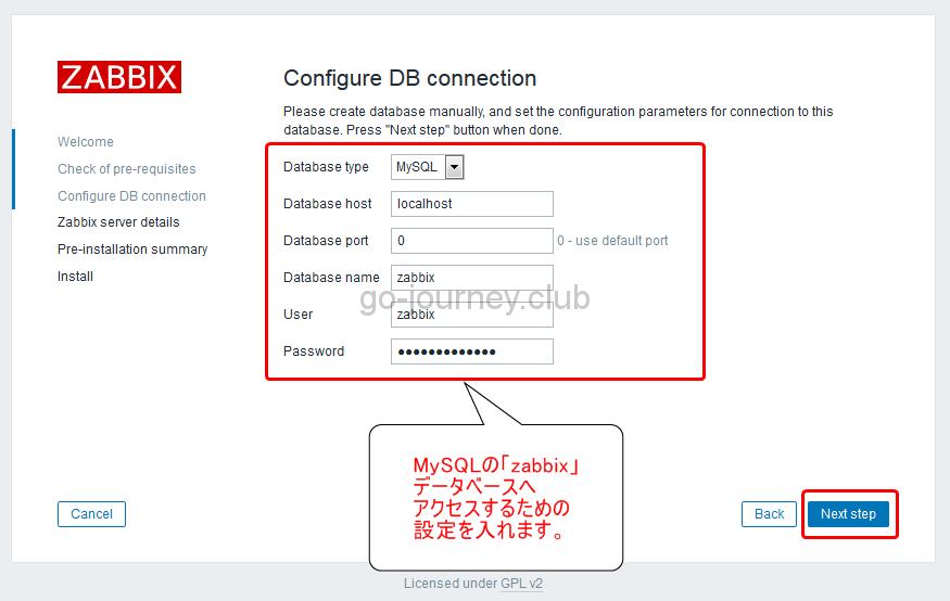 【Zabbix】再度セットアップ(初期構築)し直したい場合の手順【zabbix.conf.php】