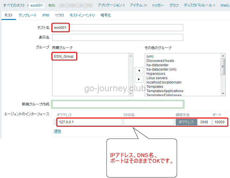 【VMware】ZabbixでVMware vSphereを監視する手順
