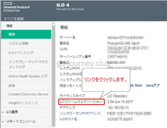 【物理】【ファームウェア・BIOS】HPE ProLiant DL360 で iLO からアップデートする手順