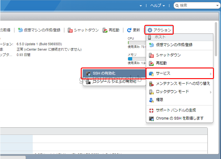 【VMware】VMware ESXi 6.5にSSH接続を設定する手順
