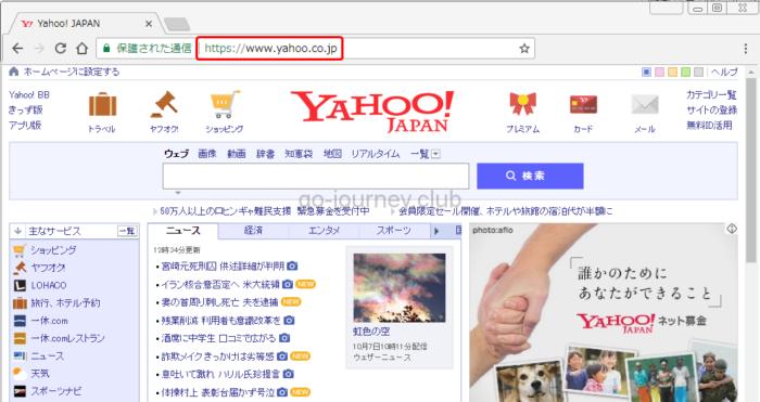 【初心者向け】ブラウザでインターネットのWebサイトを閲覧する仕組み