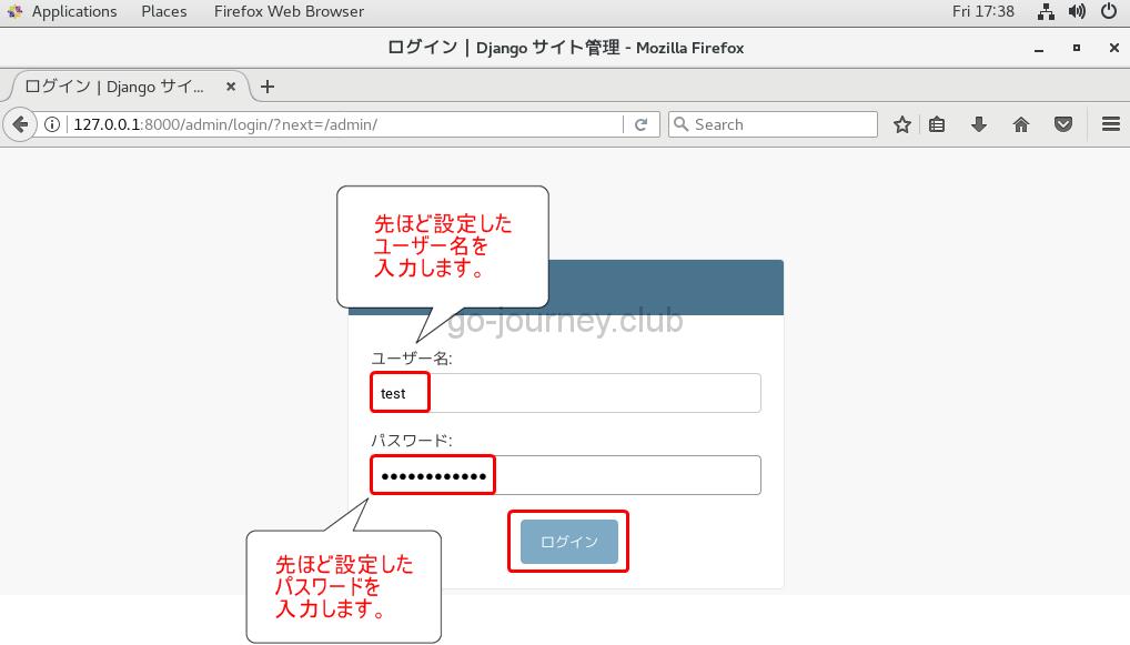 【さくらVPS】【Python】Django で Web アプリを作る(Webアプリ構築編)【Part.6】