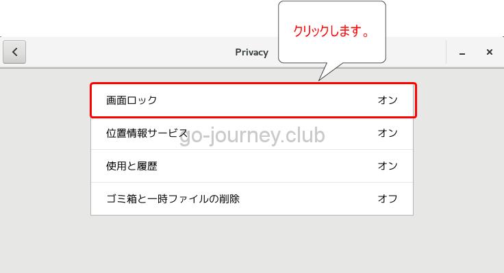 【Linux】【CentOS7】GUI環境カスタマイズ(デスクトップ環境から日本語入力ができるように設定する手順)