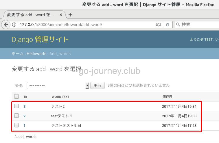 【さくらVPS】【Python】Django で Web アプリを作る(Webアプリ構築編)【Part.7】