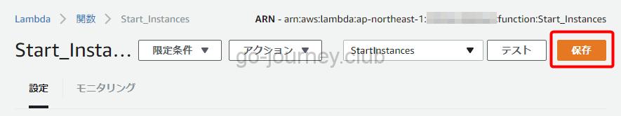 【AWS】【Python】Lambda で EC2 インスタンスを起動・停止するプログラム&スケジュール化手順【2018年最新版】