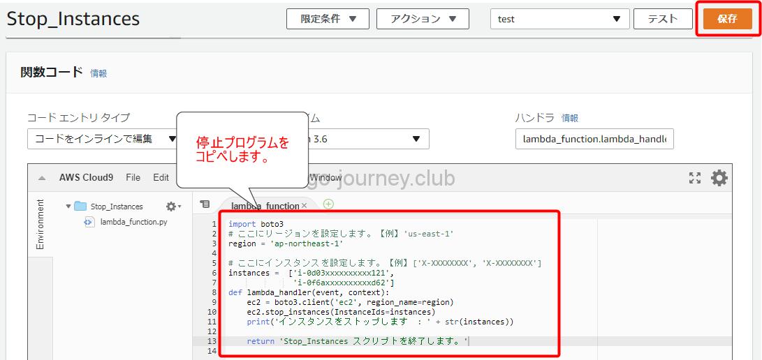 import boto3 # ここにリージョンを設定します。【例】'us-east-1' region = 'ap-northeast-1'  # ここにインスタンスを設定します。【例】['X-XXXXXXXX', 'X-XXXXXXXX'] instances =  ['i-0d03xxxxxxxxxx121',               'i-0f6axxxxxxxxxxd62'] def lambda_handler(event, context):     ec2 = boto3.client('ec2', region_name=region)     ec2.stop_instances(InstanceIds=instances)     print('インスタンスをストップします : ' + str(instances))      return 'Stop_Instances スクリプトを終了します。'
