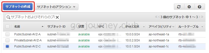 「VPC ダッシュボード」画面より左ペインの「サブネット」をクリックして「サブネットの作成」ボタンをクリックします。            「サブネットの作成」画面が表示されるので下図のように設定を入れます。  名前タグ ← 分かりやすい名前(PublicSubnet-AVZ-Cなど)を設定します。 VPC ← 先ほど新規作成したVPC(Web-Server)を選択します。 アベイラビリティゾーン ← 今回は Availability Zone C を選択します。 IPv4 CIDR ブロック ← 今回作成する「10.0.1.0/24」を入力します。 設定を入力したら「はい、作成する」ボタンをクリックします。          下図のようにサブネットが作成されていることを確認します。