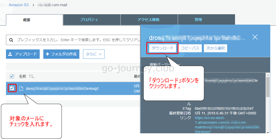 【AWS】Route53に「お名前.com」取得の独自ドメインを登録してSES(Simple Email Service)で無料でメールを受信する手順
