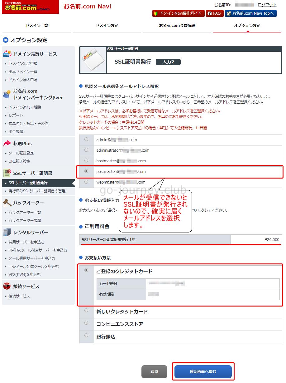 【お名前.com】ドメイン/SSL証明書の同時購入手順
