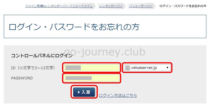 【格安レンタルサーバー】バリューサーバーと「お名前.com」で取得の独自ドメインを設定して WordPress をインストール【Part.2】