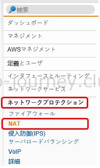 【AWS】AWS で Sophos インストール&設定手順(ELBとWEBサーバ間に配置する)【Part.3】
