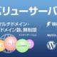 【格安レンタルサーバー】バリューサーバーと「お名前.com」で取得の独自ドメインを設定して WordPress をインストール【Part.1】