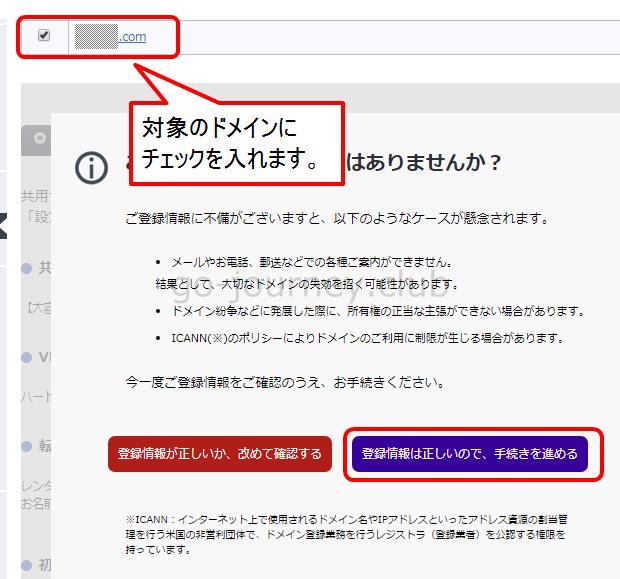 【格安レンタルサーバー】バリューサーバーと「お名前.com」で取得の独自ドメインを設定して WordPress をインストール