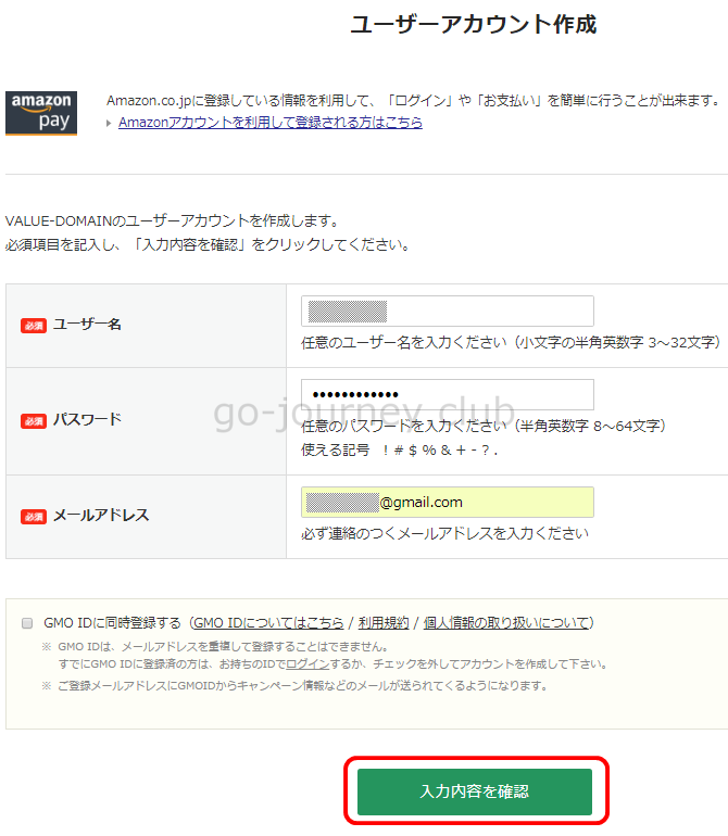 【格安レンタルサーバー】バリューサーバーと「お名前.com」で取得の独自ドメインを設定して WordPress