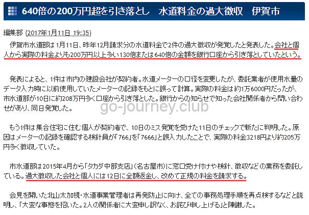 640倍の200万円超を引き落とし 水道料金の過大徴収 伊賀市