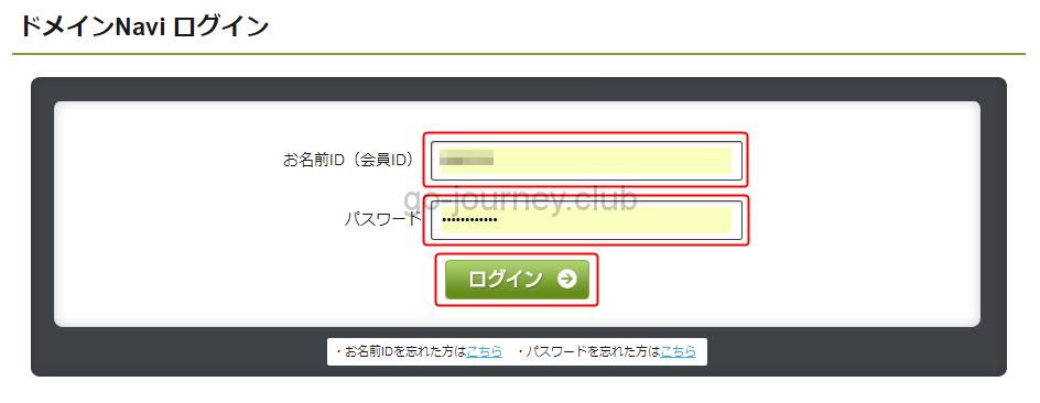 お名前.comで独自ドメインの費用が「自動更新」かどうか確認する手順