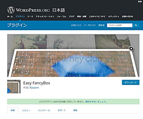 【WordPress】メディアファイルの画像を別ウィンドウで表示できる「Easy FancyBox」が優れていた