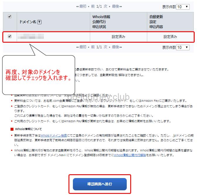 「お名前.com」の「自動更新」を「解除」する手順