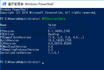【PowerShell 6】Windows 7、Windows 2016への PowerShell 6 インストール手順