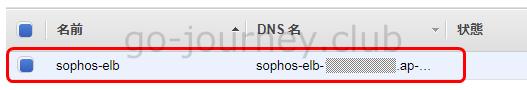 【AWS】Sophos を導入し「インバウンド」と「アウトバウンド」で Sophos を経由するように設定する【Sophos】【Part.3】