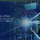 【VMware】VMware 製品の正しい読み方・用語解説