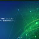 【VMware】VMware vSphere 6.5 のセキュリティについて解説