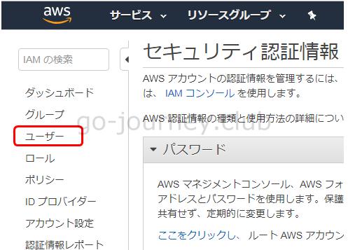 【AWS】【S3】作成手順 & アップロード手順 & アクセス権限設定手順