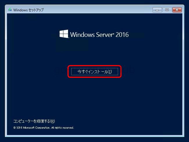 【VMware】【Windows】VMware vSphere 仮想環境に Windows Server 2016 をインストールする手順