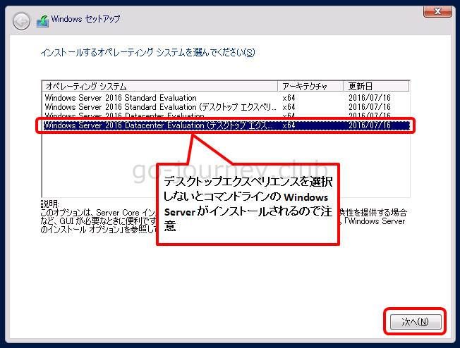 VMware】【Windows】VMware vSphere 仮想環境に Windows Server