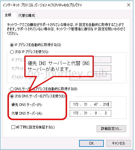 【DNS】優先DNS と 代替DNS の名前解決の順番について