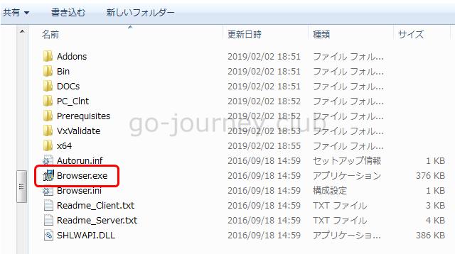【Veritas NetBackup 8.0】インストール手順