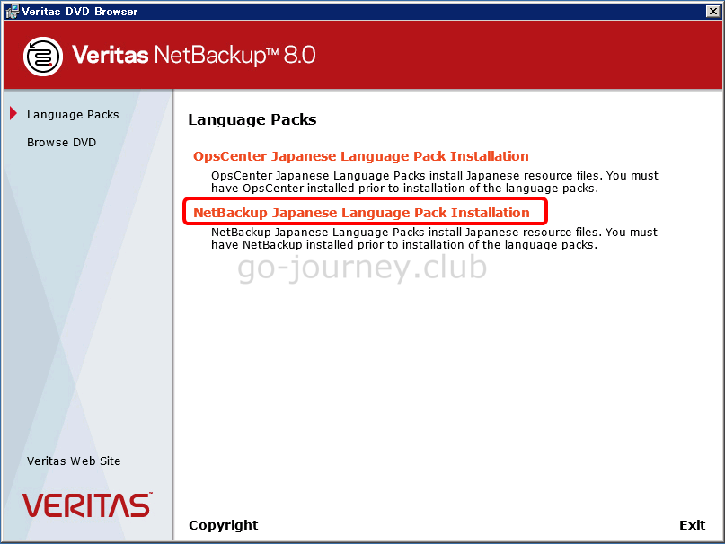 【Veritas NetBackup 8.0】NetBackup管理画面への日本語化パッチ適用手順