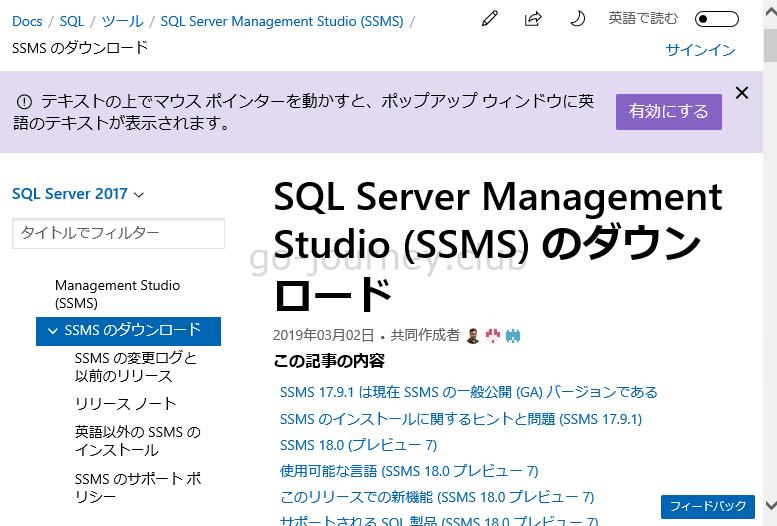 【SQL Server】Microsoft SQL Server 2016 with SP2 評価版(180日間)のダウンロード&インストール手順