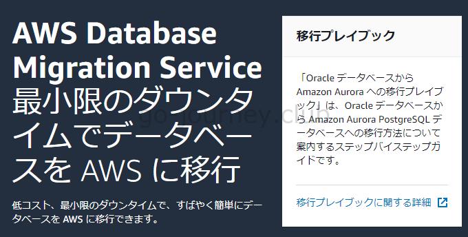 【AWS】【RDS】オンプレ Microsoft SQL Server を Amazon RDS for SQL Server に移行する際の問題点や知識やノウハウまとめ