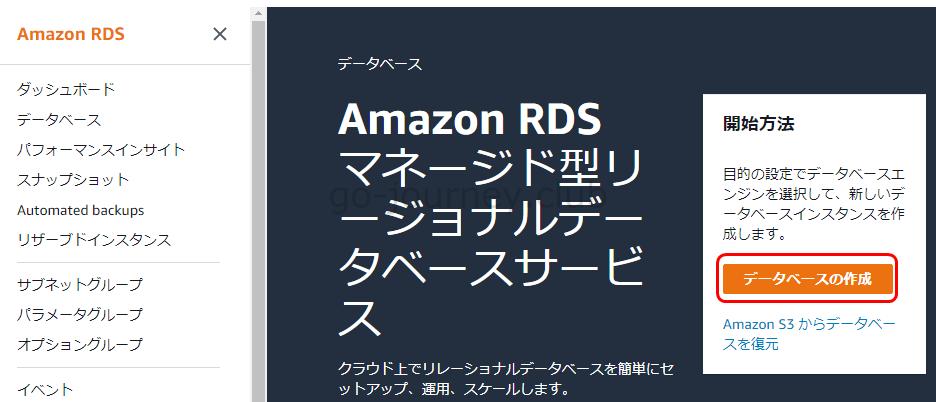 【AWS】【RDS】Amazon RDS for SQL Server 構築手順および動作確認手順