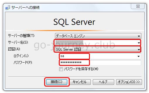 【SQL Server】【運用】Microsoft SQL Server 2016 のサンプルデータベース(AdventureWorks)の構成手順【Part.17】