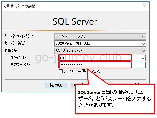 【SQL Server】【運用】Microsoft SQL Server 2016 の管理ツールの操作手順【Part.4】